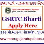GSRTC Ahmedabad Recruitment