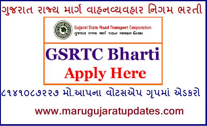 GSRTC Recruitment 2019