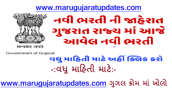 GSSSB Recruitment for Lab assistant  116 posts @https://ojas.gujarat.gov.in   Post Name ::: Laboratory Assistant Total Posts :: 116
