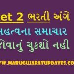 Tet-2 Pass Bharti Related Latest News