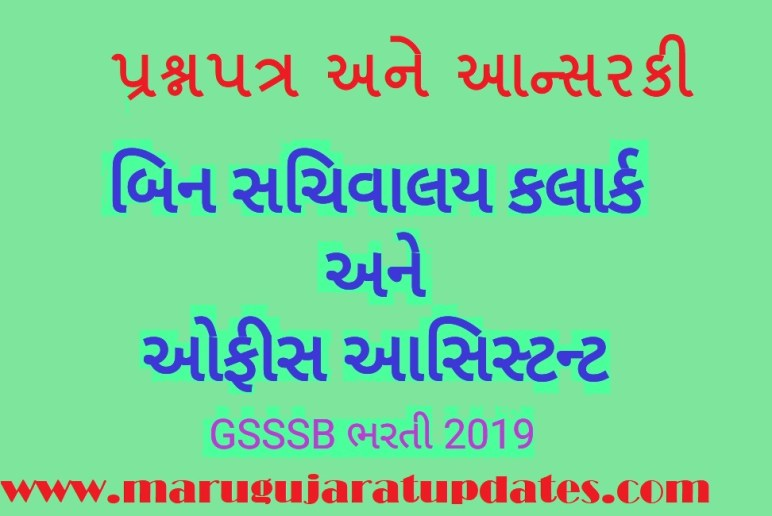GSSSB Bin Sachivalay Clerk & Office Assistant Answerkey 2019 Paper Solution (17-11-2019)