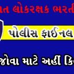 LRB Gujarat Constable Result 2019 – Check Lokrakshak Merit List / Cut off Marks