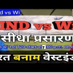 India vs West Indies T20 live cricket match