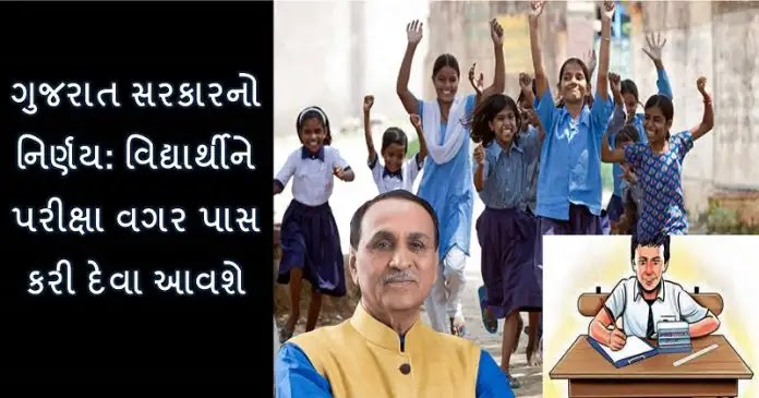 Gujarat Government's decision: Students will be passed without exams