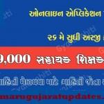 69000 Assistant Teacher Recruitment 2020