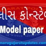 Gujarat Police Constable Model Paper PDF 1 to 12