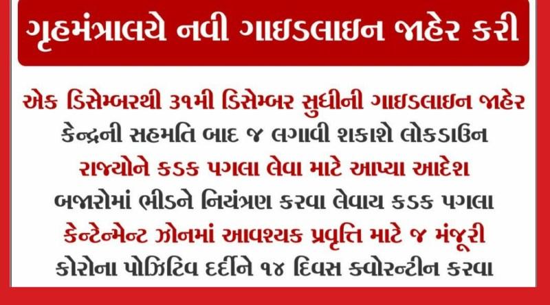 Covid-19 Tracker Gujarat Live Updates, Gujcovid19 Government of Gujarat