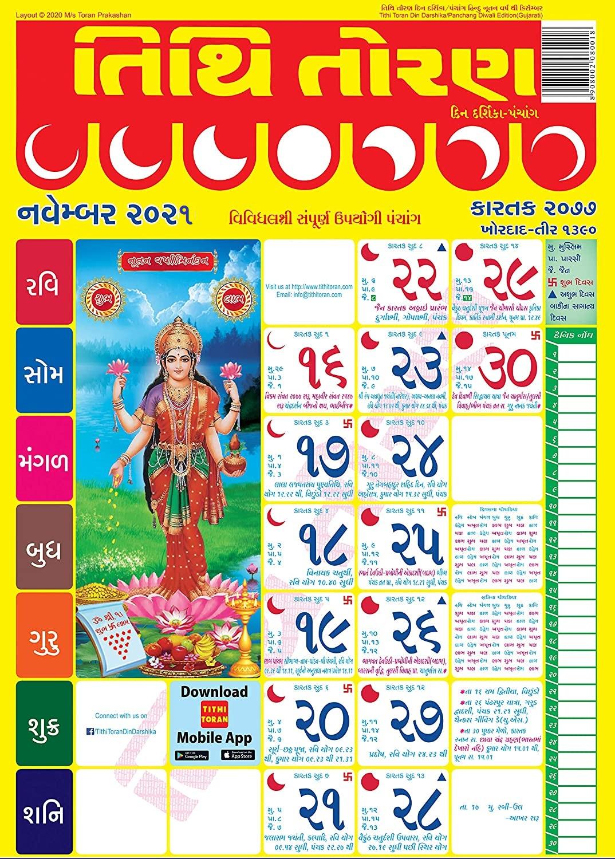 Gujarati Tithi Calendar 2021 TITHI TORAN GUJARATI CALENDAR 2021   Marugujaratupdates.com