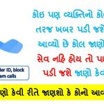 Truecaller is the world's best Caller ID Best Apps And Spam Bloking Apps Download