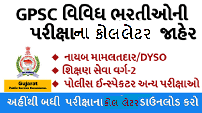 GPSC Class 1-2, DySO/ Deputy Mamlatdar, PI & Other Posts Exam / Call Letter Notification 2020