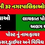 Gujarat 32 Nagarpalika Fire Officer Recruitment 2020 @enagar.gujarat.gov.in Total Posts:608 Posts Name: Divisional Fire Officer Station Fire Officer Fire Wireless Officer Leading Fire Officer Driver Cum Pump Operator FireMan Cum Driver Gujarat 32 Municipality Fire Officer Recruitment Educational Qualification: Divisional Fire Officer Graduate from a recognized university Pass the CCC exam Passed the course of Divisional Fire Officer of National Fire Service College, Nagpur Must have a valid license to operate a heavy motor vehicle Experience : Must have four consecutive years of experience in Fire Services / Station Officer / Sub-Officer or equivalent post in Fire Services. Station Fire Officer Graduate from a recognized university Pass the CCC exam National Fire Service College, Nagpur Station Officer and Instructor Course Pass First Choice or Sub Fire Officer Course Pass from National Fire Academy (AIILSG), Fire Service College Nagpur Having a valid license to operate a motor vehicle Should. Experience : Sub-officers or equivalent posts in the Fire Services in a row Three years of job experience. Fire Wireless Officer Electronic and Communication Engineering / Electronics Diploma or Degree in Engineering with Radio Communication Engineering Having a valid license to operate a light motor vehicle Should Experience : Wireless in government, non-government or private organizations Three years experience working in Telecommunication Equipment,Mobile Tower. Leading firemen Secondary or Higher Secondary School Certificate Examination HSC for appointment in selection through direct recruitment. (Std-12) or its equivalent should have government approved educational qualification. Pass the CCC exam Must have passed Fireman / Fire Technology or equivalent course from National Fire Academy (AIILSG), Vadodara or Gujarat Government recognized ITI from a government recognized institution. Must have light motor vehicle license. Swimming knowledge is required. Experience : Fireme