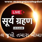 Solar Eclipse Live December 2020 See Live in your phone