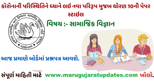 STD 10 Board Exam Social Science New Paper Style 2021 || Cutresults