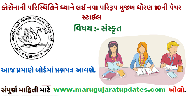 STD 10 Board Exam Sanskrit New Paper Style 2021 || Cutresults