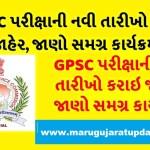 GPSC Exam Calendar 2021 -Check GPSC Exam Date at gpsc.gujarat.gov.in