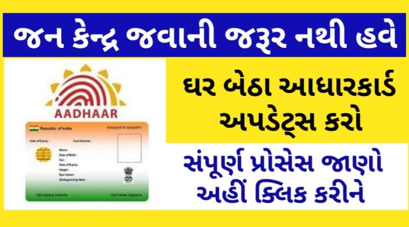 No need to go to public service center. Update Aadhaar card at home