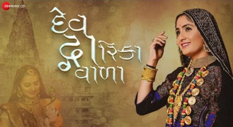 "Gitaben Rabari Latest Song ""Dev Dwarika Wala"""