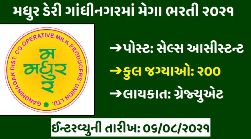 Madhur Dairy Gandhinagar Recruitment 2021 | Apply for 200 Assistant Posts 2021