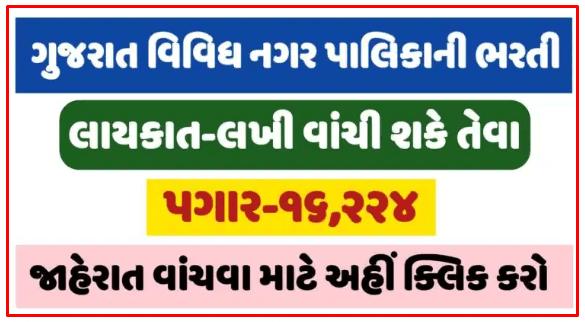 Gujarat Various Nagarpalika Recruitment for 27 Safai Kamdar Posts (17-09-21)
