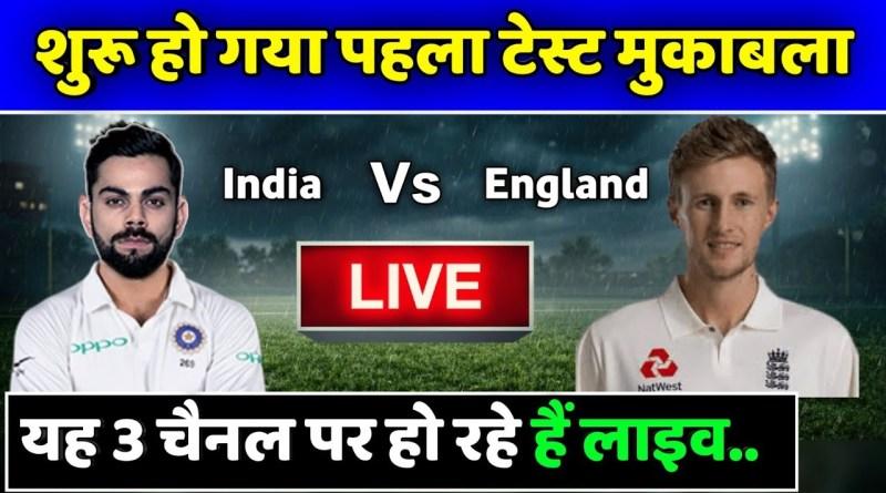 IND vs ENG LIVE Streaming: Sony Sports & SonyLIV