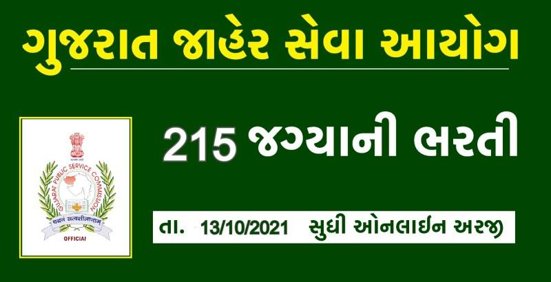 Gujarat Public Service Commission (GPSC) Recruitment