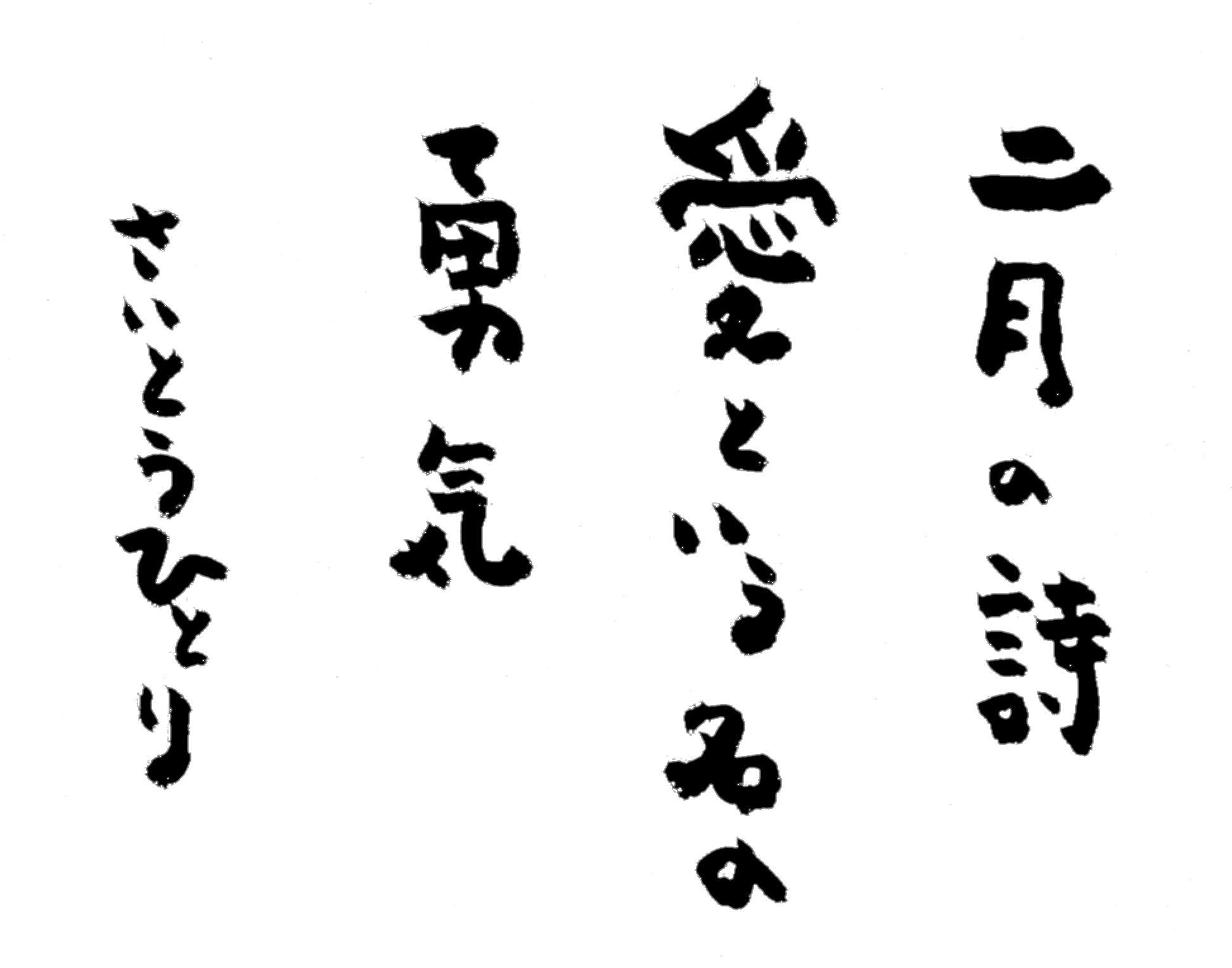 斎藤 一人 波動