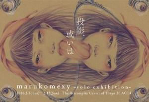 marukomexy初個展『投影、或いは』DM
