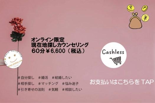 オンラインカウンセリングは大阪のプレ婚マルマロン心理カウンセラー小林順子