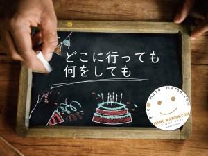 バウムテスト診断で婚活カウンセリングをしているのは大阪のプレ婚マルマロン