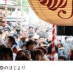 十日恵比寿(福岡)2018の時間と日程!駐車場の場所!福引きを調査