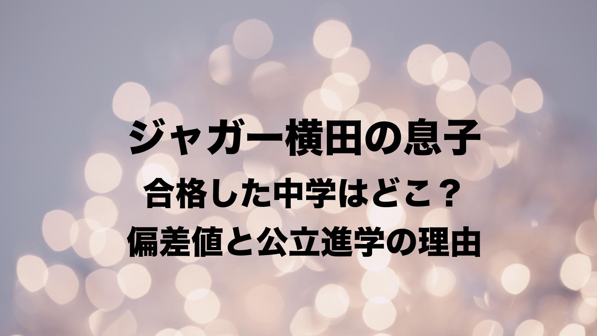学校 息子 ジャガー 横田