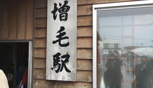 【北海道】増毛えび地酒まつり2017に行ってきた!前編~再投稿~