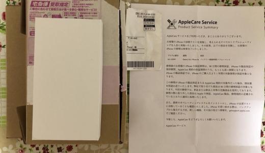 【雑記】AppleにiPhoneのバッテリーを3200円で交換してもらった!