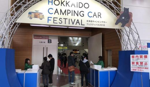【雑記】北海道キャンピングカーフェスティバル2018の軽キャンパーレポ