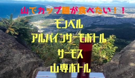 【道具】山でカップ麺が食べたい!『モンベル アルパインサーモボトル』がオススメ!