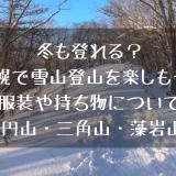 冬 登山 札幌