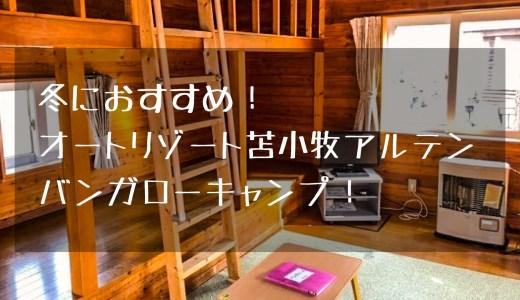 【キャンプ】女子キャンプ!冬苫小牧アルテンのバンガローでまったりゆるキャン△