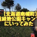 札幌近郊の南幌町三重緑地公園キャンプ場