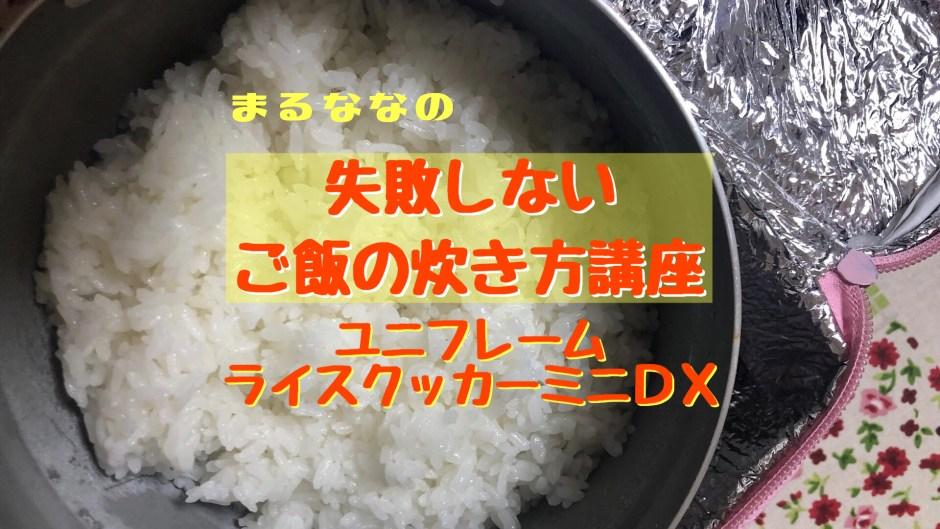 ガスでご飯を炊く方法ユニフレーム ライスクッカーミニDX