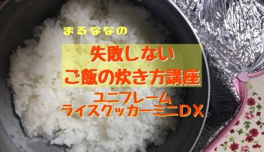【キャンプ】どんな鍋でも失敗しないご飯の炊き方講座『ユニフレーム ライスクッカーミニDX』