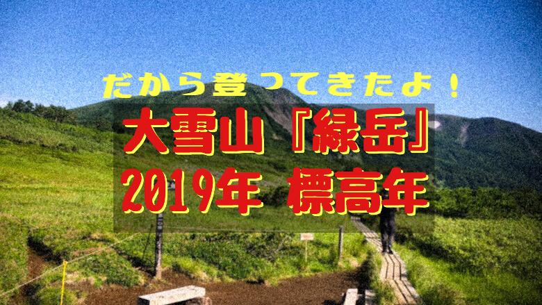 大雪山緑岳