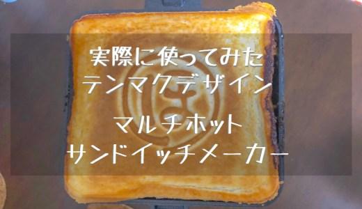 【道具】実際に使ってみた『テンマクデザイン マルチホットサンドイッチメーカー2』について感想を語りたい