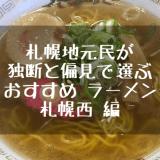 札幌ラーメン オススメ