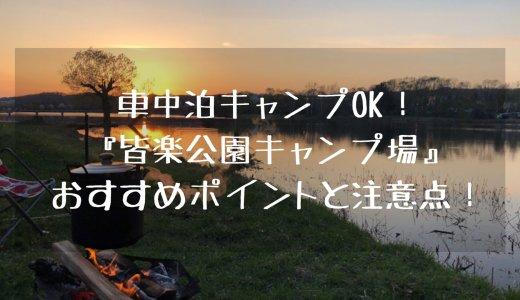 【キャンプ】月形町『皆楽公園キャンプ場』車中泊もOK!おすすめポイントと注意点!