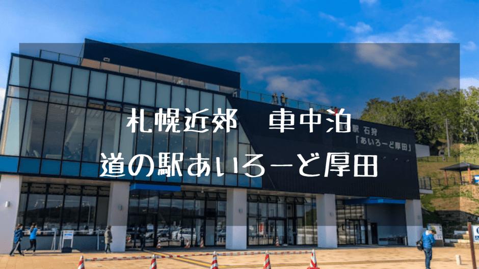 車中泊 道の駅あいろーど厚田