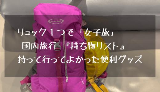 【女子旅】リュック1つで4泊5日『持ち物リスト』持って行ってよかった便利グッズをまとめてみた(国内旅行)