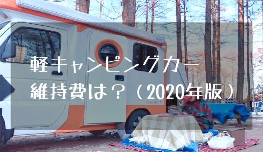 【テントむし】軽キャンピングカーの維持費は?年間いくら?(2020年版)