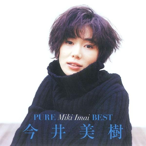 今井美樹_PIECE OF MY WISH
