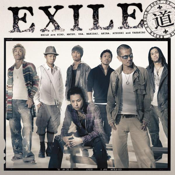 EXILE_道