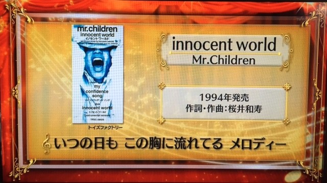 Mr.Children_innocent world